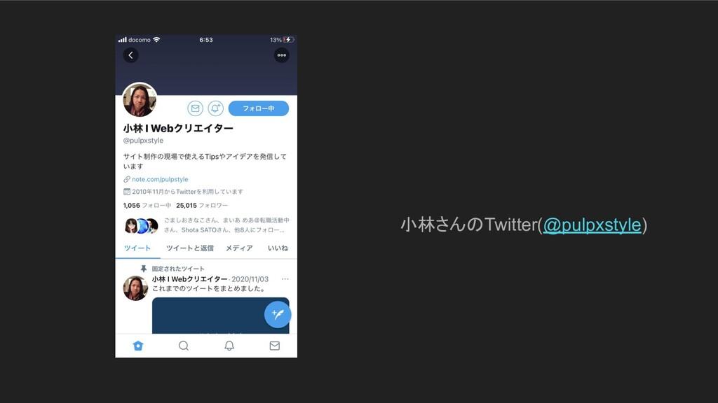 小林さんのTwitter(@pulpxstyle)