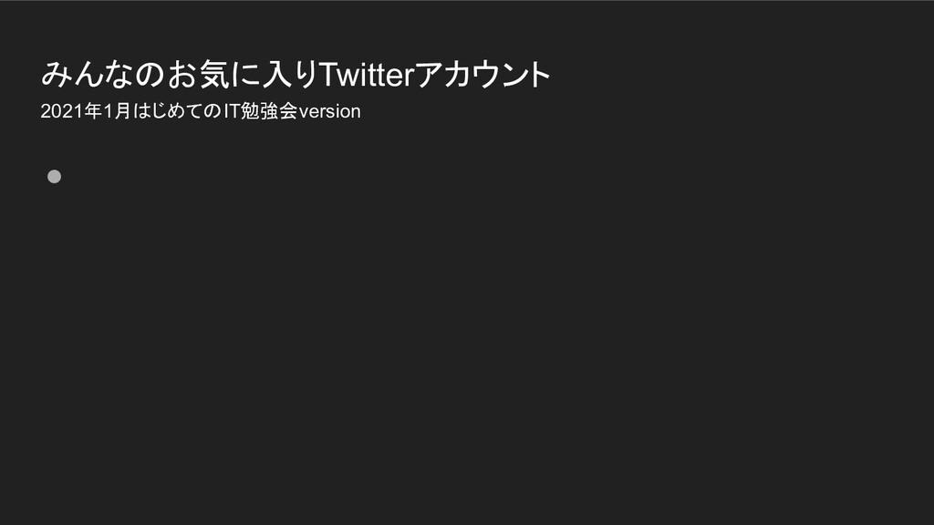 みんなのお気に入りTwitterアカウント 2021年1月はじめてのIT勉強会version ●