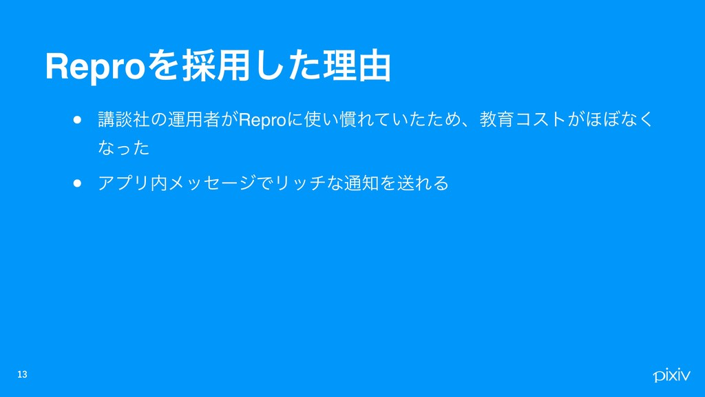 ReproΛ࠾༻ͨ͠ཧ༝ • ߨஊࣾͷӡ༻ऀ͕Reproʹ͍׳Ε͍ͯͨͨΊɺڭҭί...