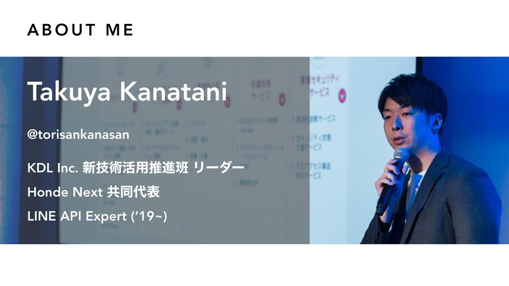 A B O U T M E Takuya Kanatani @torisankanasan K...