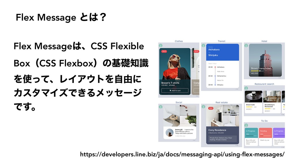 Flex Message ͱ͸ʁ Flex Message͸ɺCSS Flexible Box...