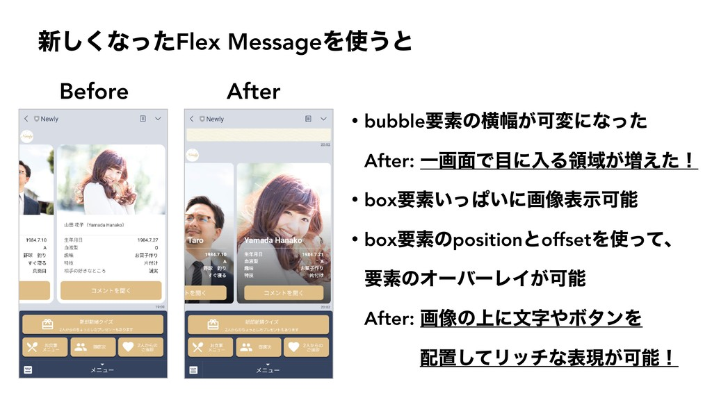 ৽͘͠ͳͬͨFlex MessageΛ࢖͏ͱ Before After ɾbubbleཁૉͷԣ...
