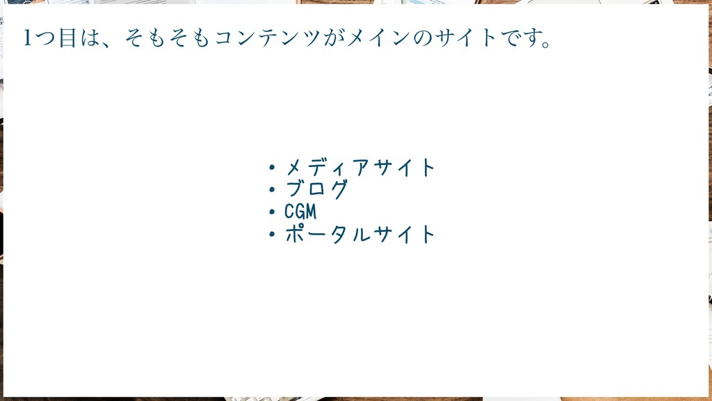 ͭɺͦͦίϯςϯπ͕ϝΠϯͷαΠτͰ͢ɻ ・メディアサイト ・ブログ ・CGM ・ポ...