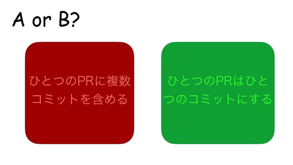 ͻͱͭͷ13ͻͱ ͭͷίϛοτʹ͢Δ A or B? ͻͱͭͷ13ʹෳ ίϛοτΛؚΊΔ