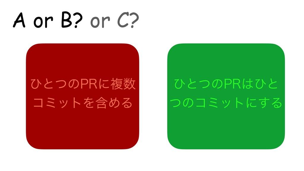 ͻͱͭͷ13ͻͱ ͭͷίϛοτʹ͢Δ A or B? or C? ͻͱͭͷ13ʹෳ ίϛο...