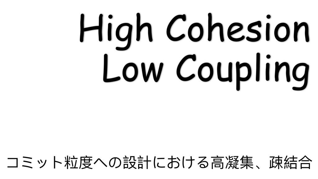 High Cohesion Low Coupling コミット粒度への設計における⾼凝集、疎結合