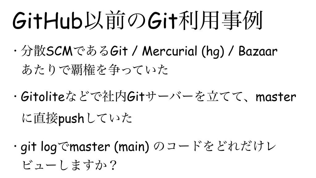 • SCMͰ͋ΔGit / Mercurial (hg) / Bazaar ͋ͨΓͰݖΛ...