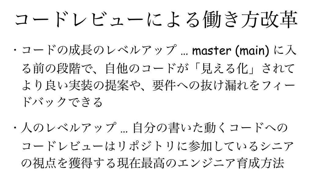 • ίʔυͷͷϨϕϧΞοϓ … master (main) ʹೖ Δલͷஈ֊Ͱɺࣗଞͷίʔ...