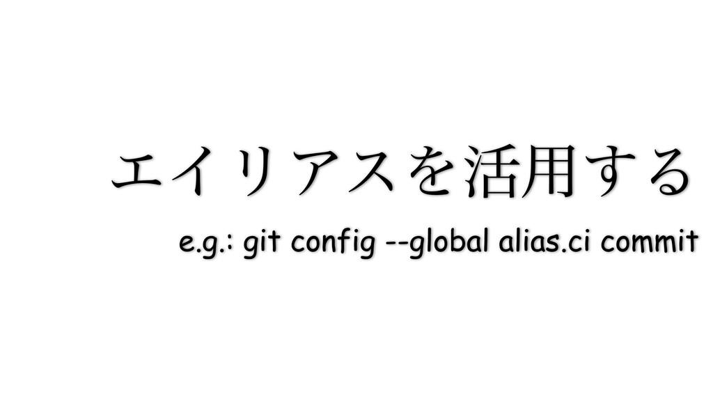ΤΠϦΞεΛ׆༻͢Δ e.g.: git config --global alias.ci c...