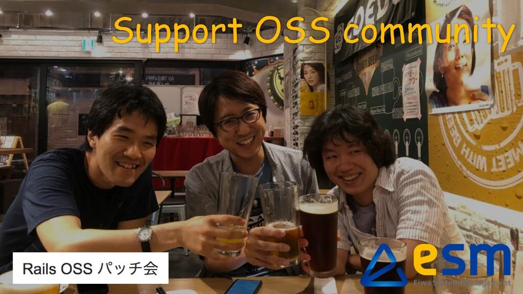 Support OSS community