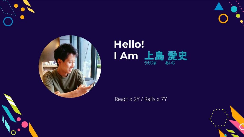 Hello! I Am 上島 愛史 うえじま あいじ