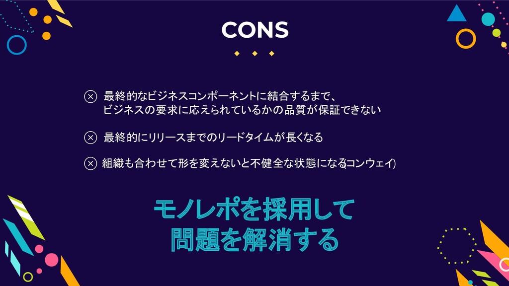 CONS 組織も合わせて形を変えないと不健全な状態になるコンウェイ 最終的なビジネスコンポーネ...