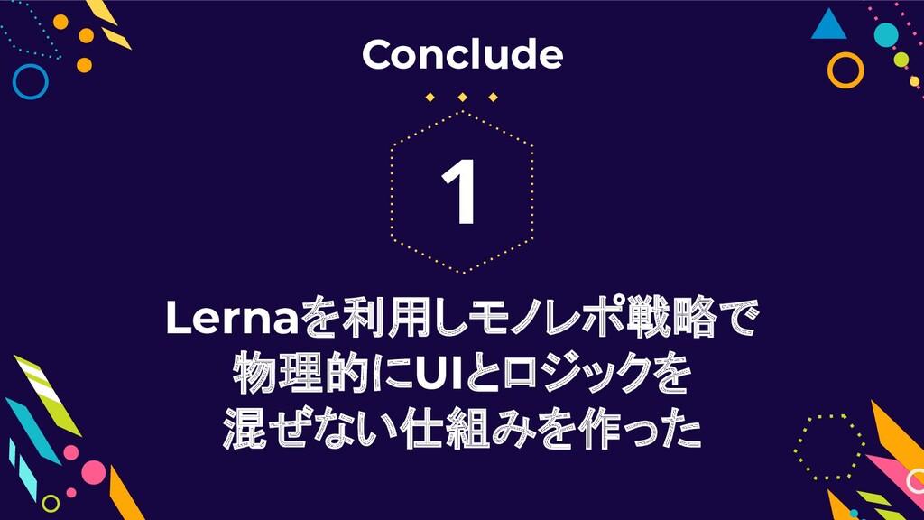 Lernaを利用しモノレポ戦略で 物理的にUIとロジックを 混ぜない仕組みを作った 1 Con...