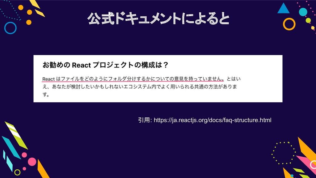 引用: https://ja.reactjs.org/docs/faq-structure.h...