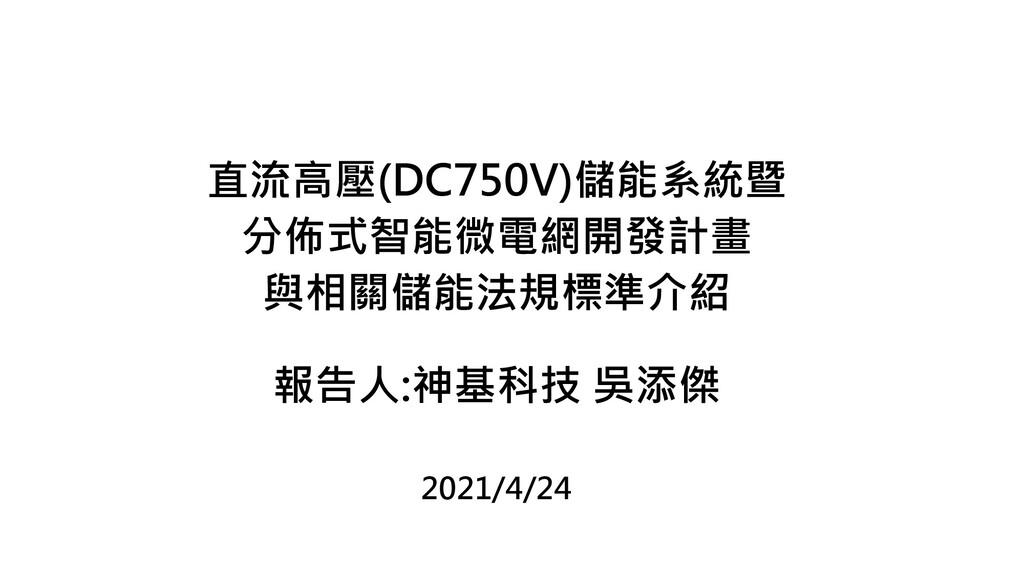 直流高壓(DC750V)儲能系統暨 分佈式智能微電網開發計畫 與相關儲能法規標準介紹 報告人:...