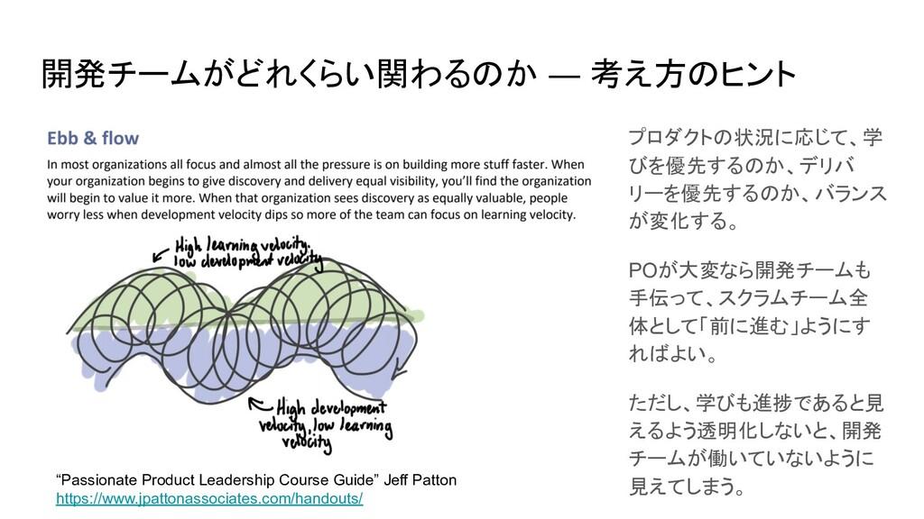 開発チームがどれくらい関わるのか ― 考え方のヒント プロダクトの状況に応じて、学 びを優先す...