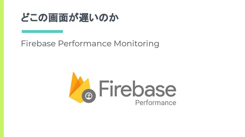 どこの画面が遅いのか Firebase Performance Monitoring