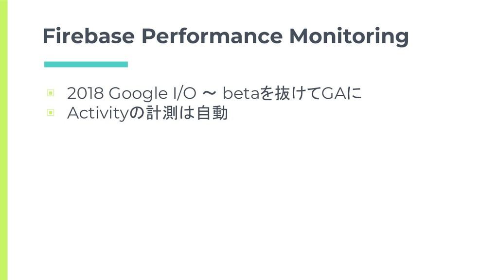 Firebase Performance Monitoring ▣ 2018 Google I...