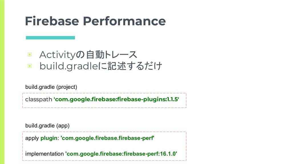 Firebase Performance ▣ Activityの自動トレース ▣ build....