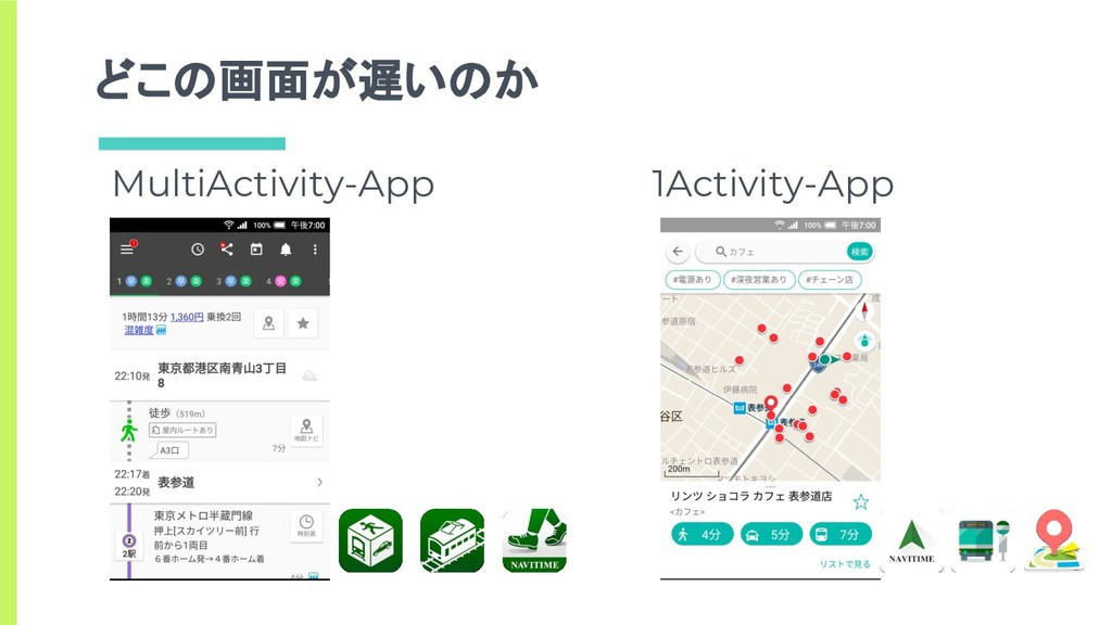 どこの画面が遅いのか MultiActivity-App 1Activity-App