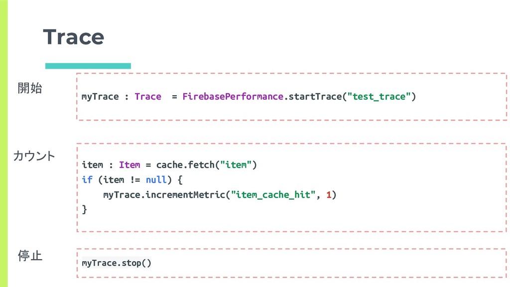 Trace myTrace : Trace = FirebasePerformance.sta...