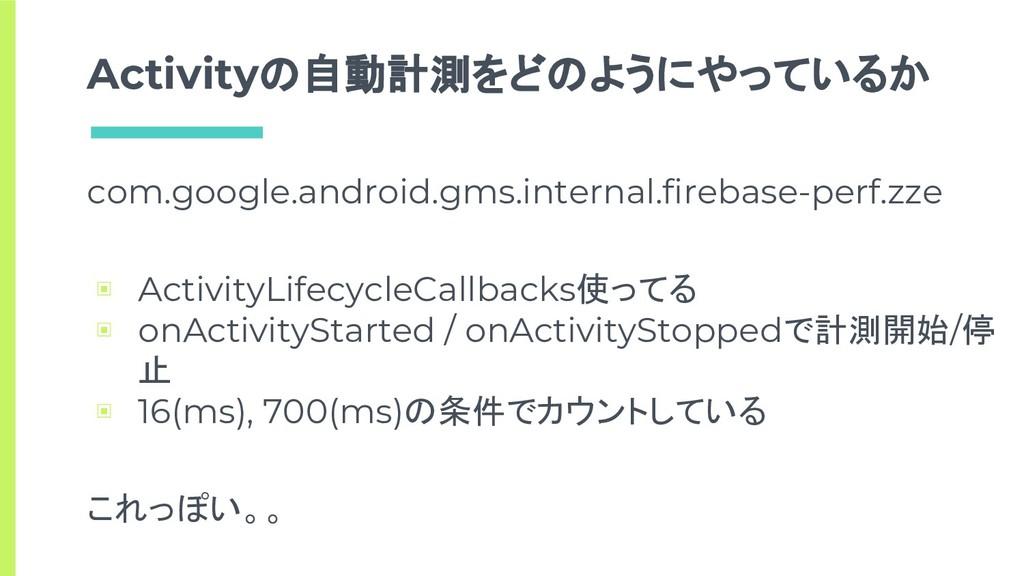 Activityの自動計測をどのようにやっているか com.google.android.gm...