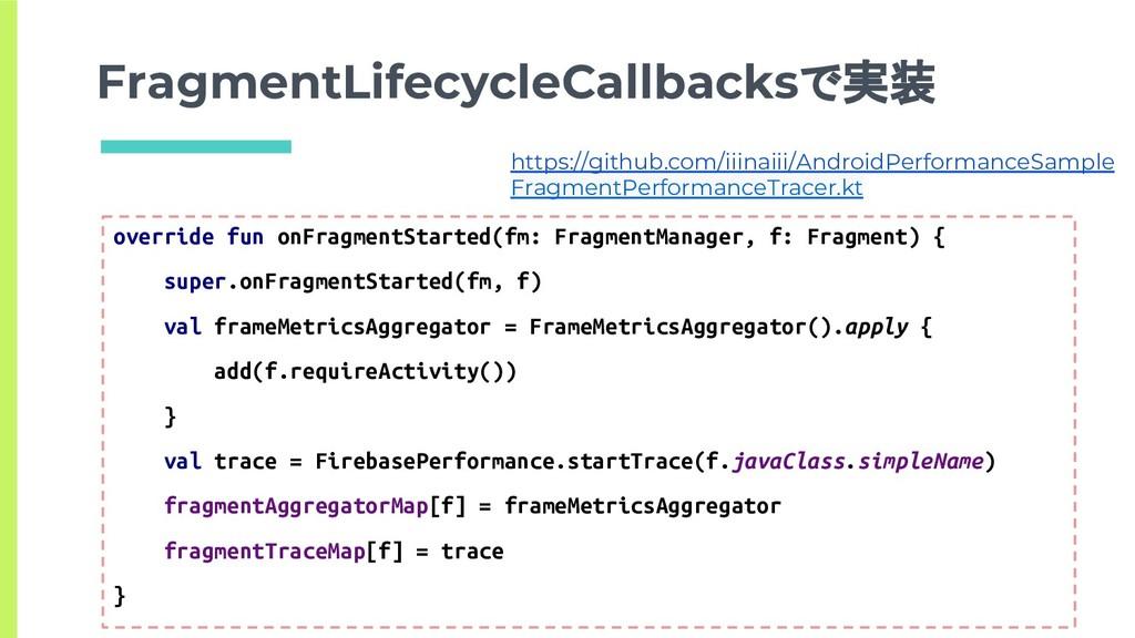FragmentLifecycleCallbacksで実装 override fun onFr...