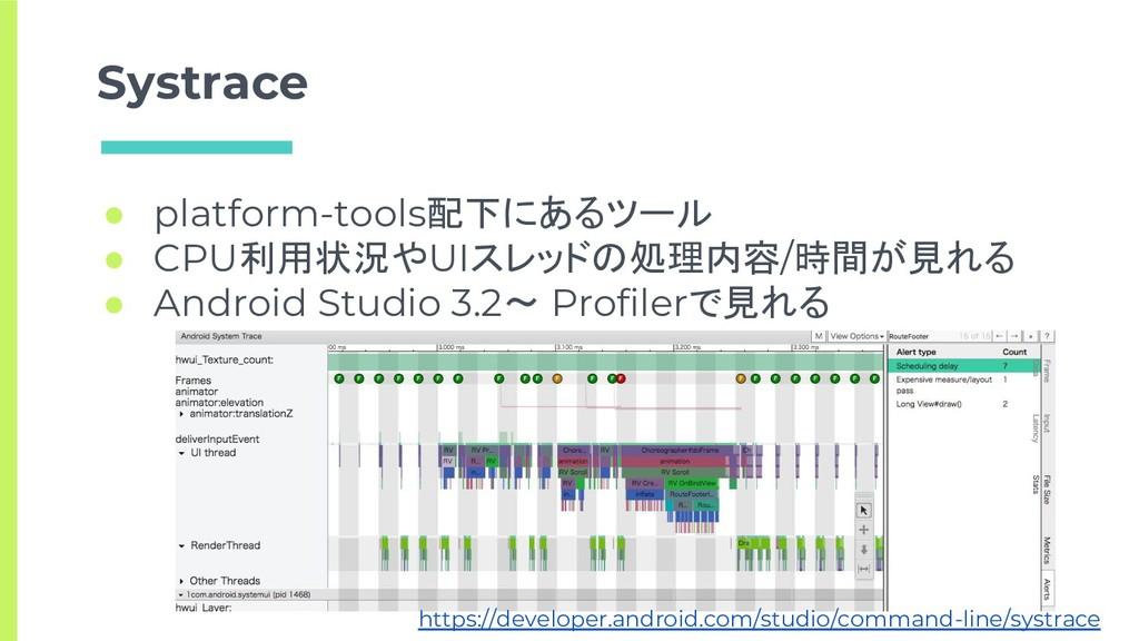 Systrace https://developer.android.com/studio/c...