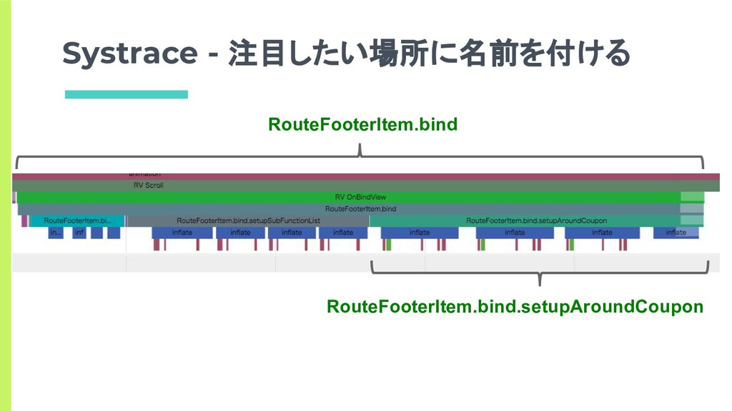Systrace - 注目したい場所に名前を付ける RouteFooterItem.bind ...