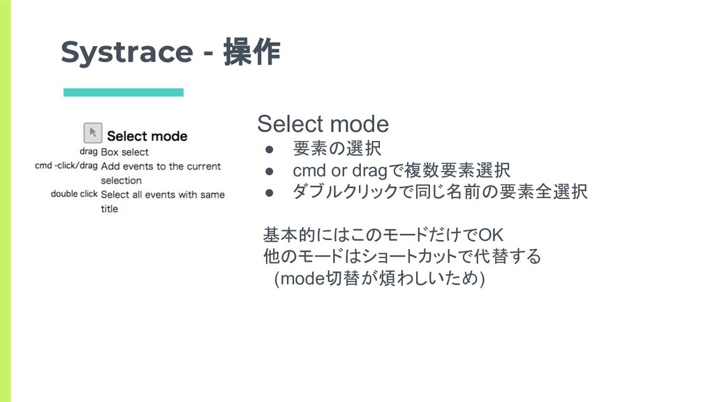 Systrace - 操作 Select mode ● 要素の選択 ● cmd or drag...