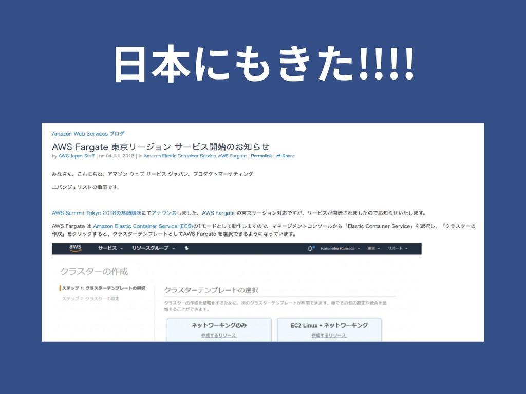 ⽇本にもきた!!!!