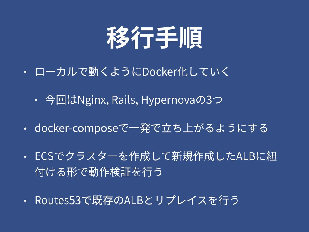 移⾏⼿順 • ローカルで動くようにDocker化していく • 今回はNginx, Rails,...
