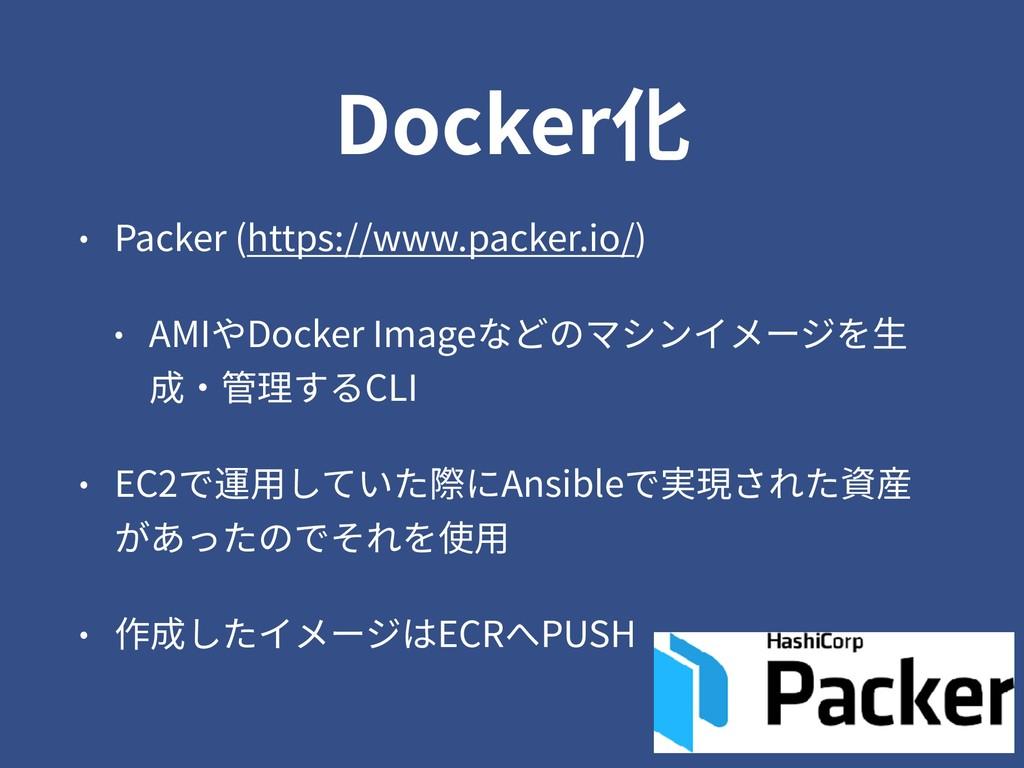 Docker化 • Packer (https://www.packer.io/) • AMI...
