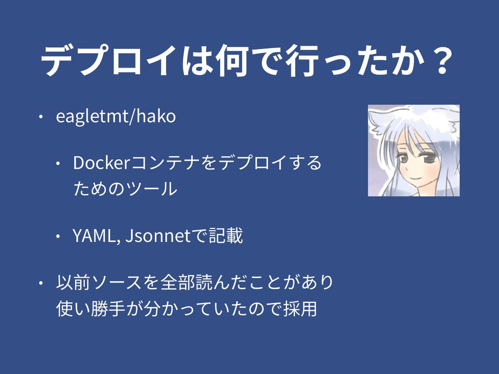 デプロイは何で⾏ったか? • eagletmt/hako • Dockerコンテナをデプロイす...