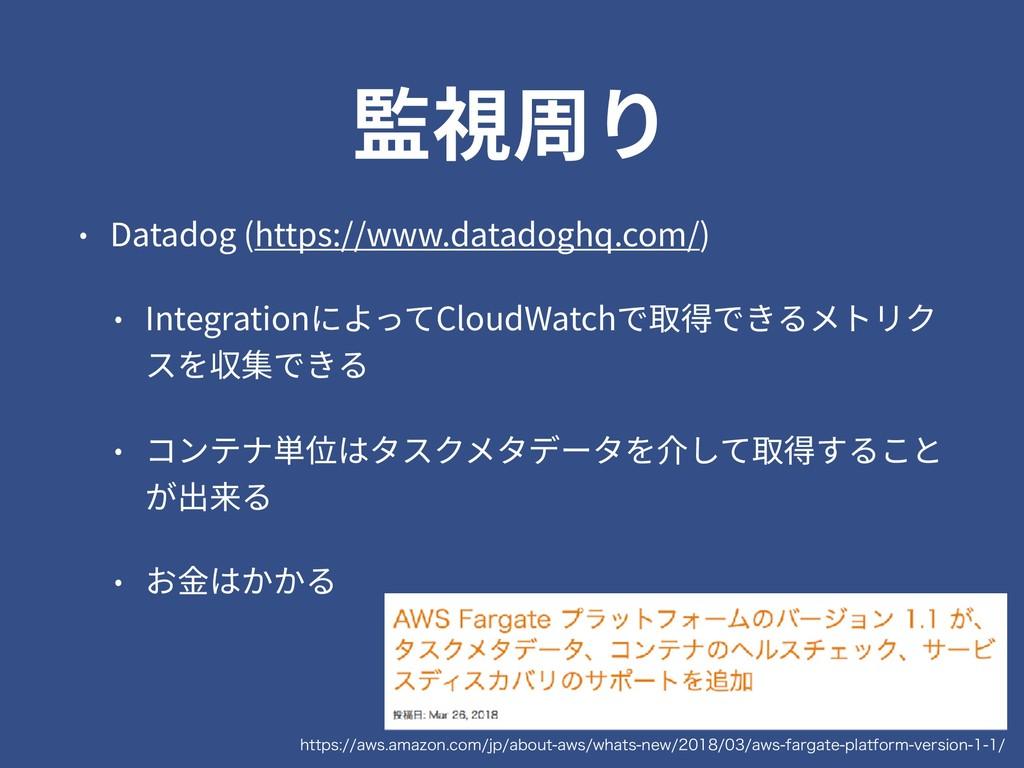 監視周り • Datadog (https://www.datadoghq.com/) • I...