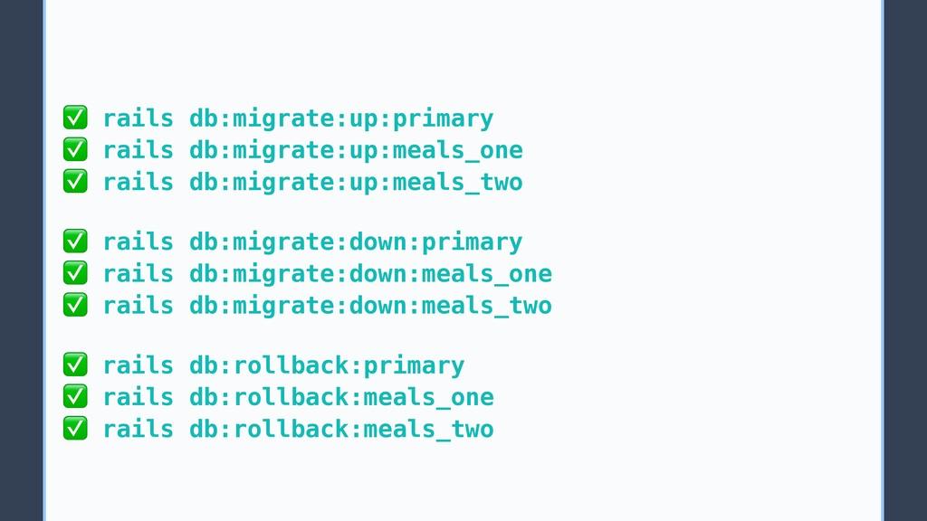 ✅ rails db:migrate:up:primary ✅ rails db:migrat...