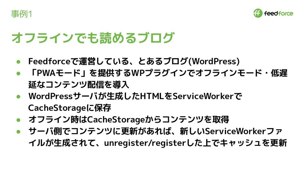事例1 ● Feedforceで運営している、とあるブログ(WordPress) ● 「PWA...
