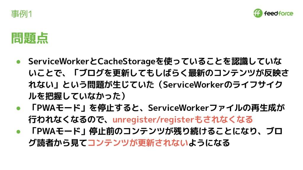 事例1 ● ServiceWorkerとCacheStorageを使っていることを認識していな...
