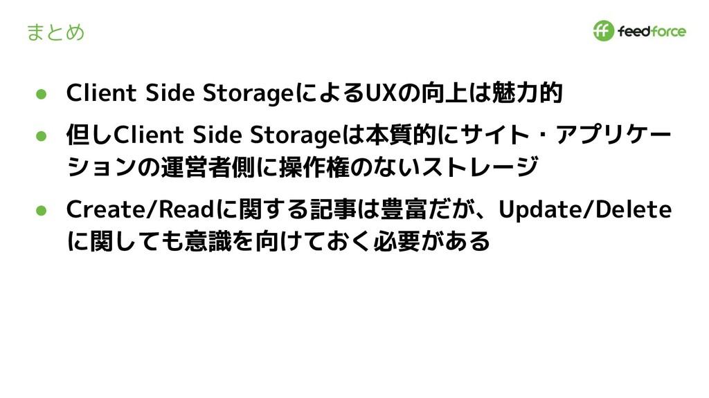 まとめ ● Client Side StorageによるUXの向上は魅力的 ● 但しClien...