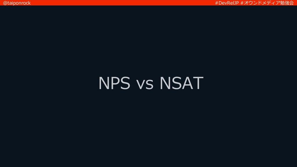 #DevRelJP #オウンドメディア勉強会 @taiponrock NPS vs NSAT