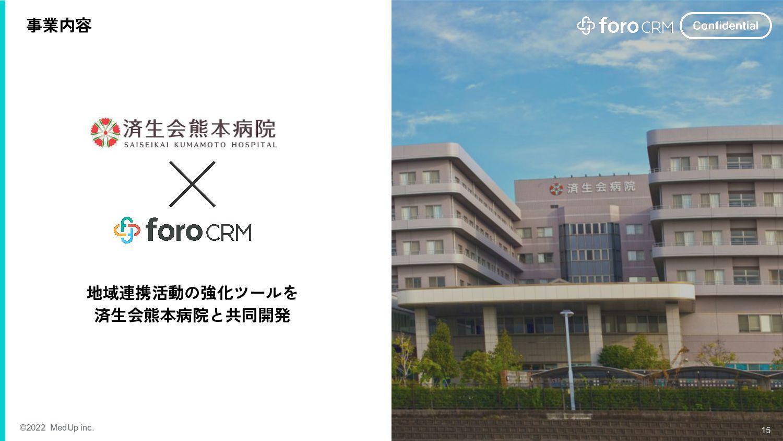 foro CRM フォロ シーアールエム 業界トップクラスの 病院と連携 済生会熊本病院という...