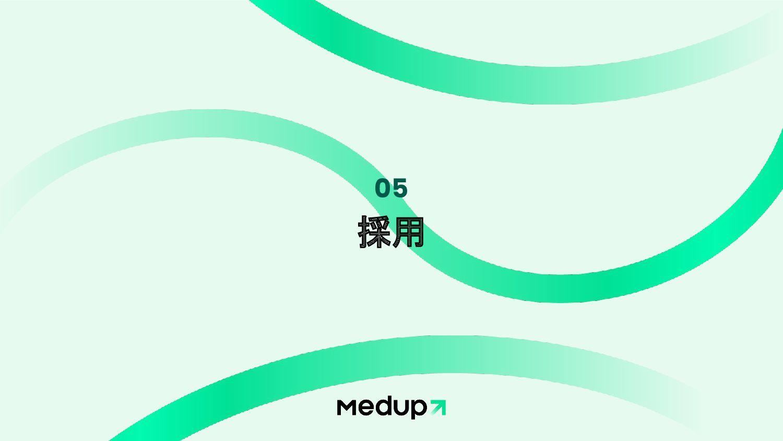Recruitment 採用 05.