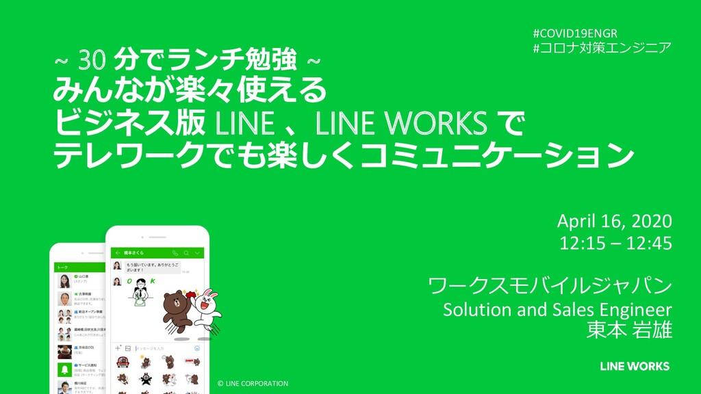 ~ 30 分でランチ勉強 ~ みんなが楽々使える ビジネス版 LINE 、LINE WORKS...