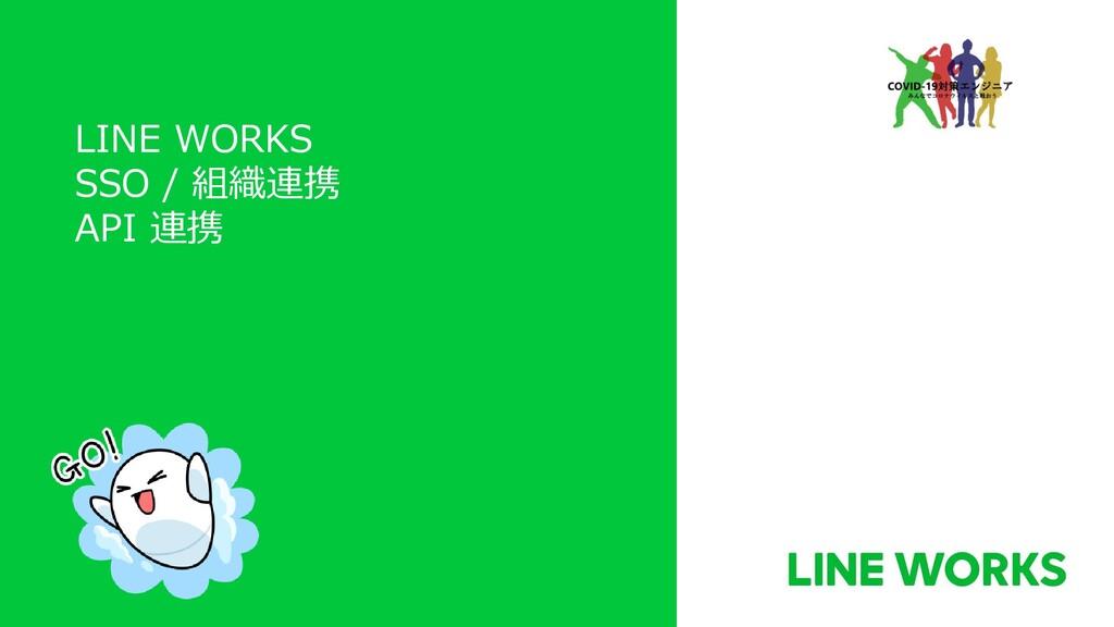 LINE WORKS SSO / 組織連携 API 連携