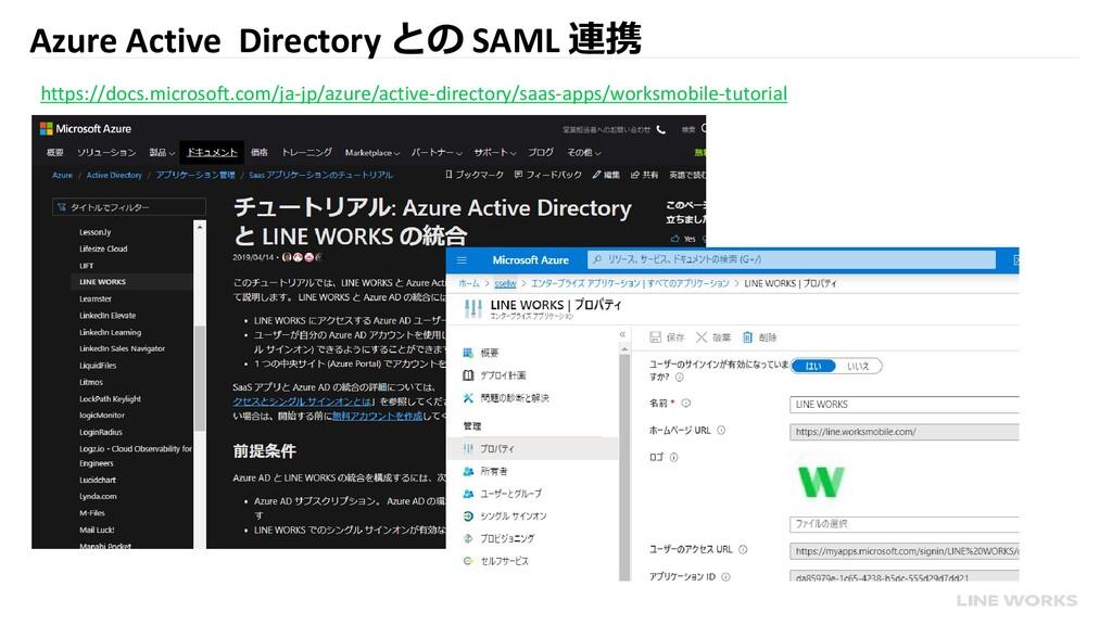 Azure Active Directory との SAML 連携 https://docs....