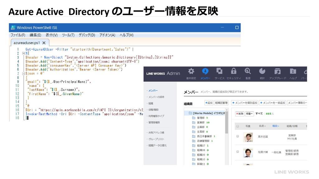 Azure Active Directory のユーザー情報を反映