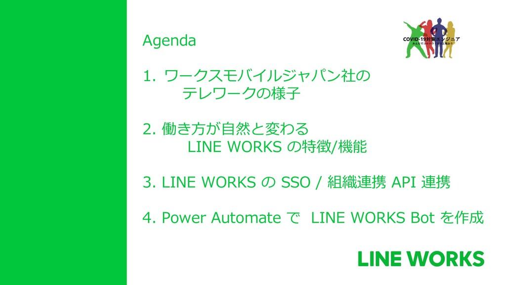 Agenda 1. ワークスモバイルジャパン社の テレワークの様子 2. 働き方が自然と変わる...