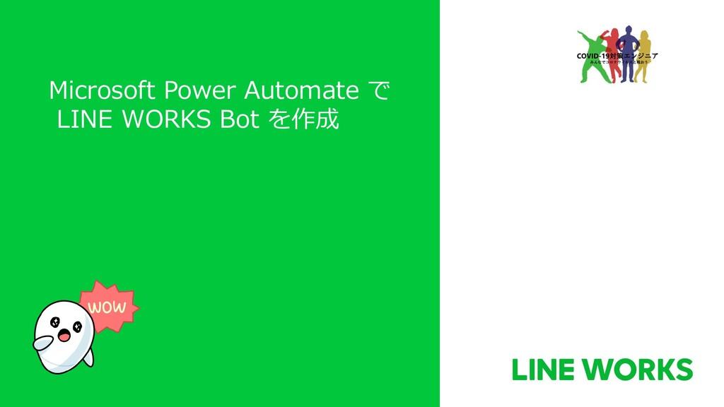 Microsoft Power Automate で LINE WORKS Bot を作成