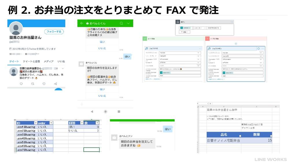 例 2. お弁当の注文をとりまとめて FAX で発注