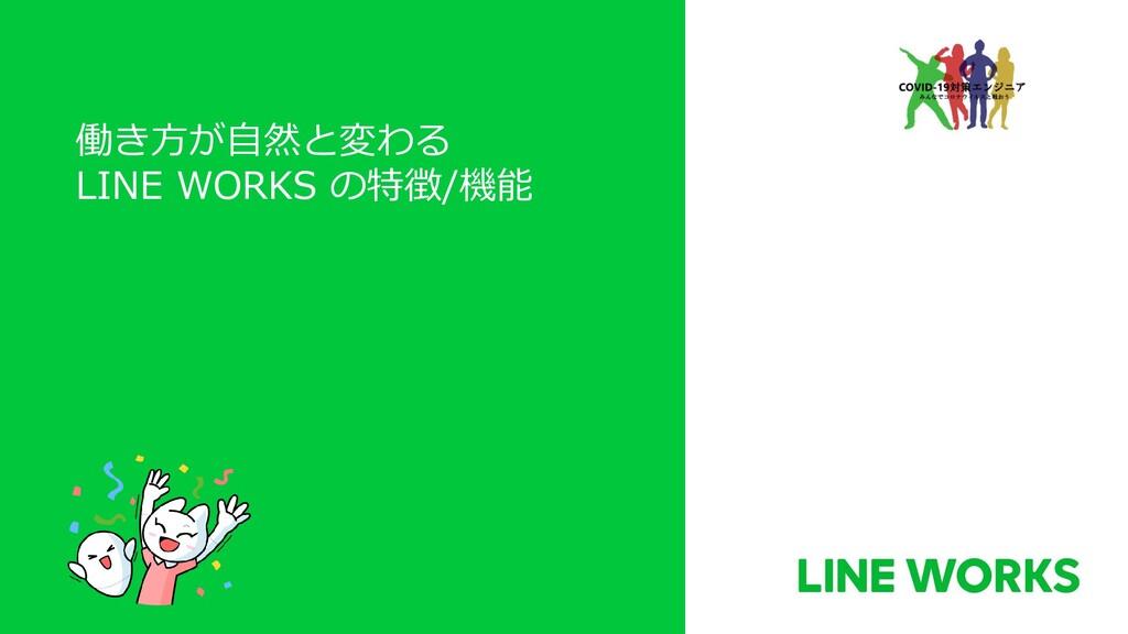 働き方が自然と変わる LINE WORKS の特徴/機能